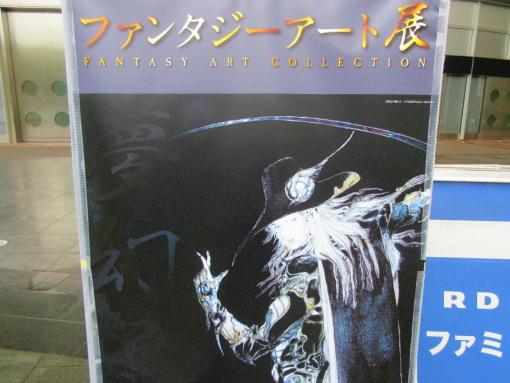 202  ファンタジーアート(1)