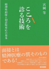 Miyaoka Hitoshi, MD., PhD.