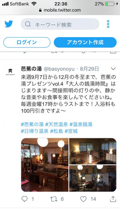 芭蕉の湯_convert_20180906235941