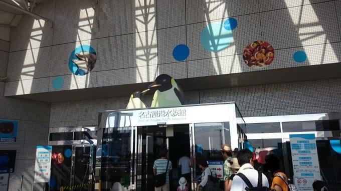 水族館へ (4)8:55_resized
