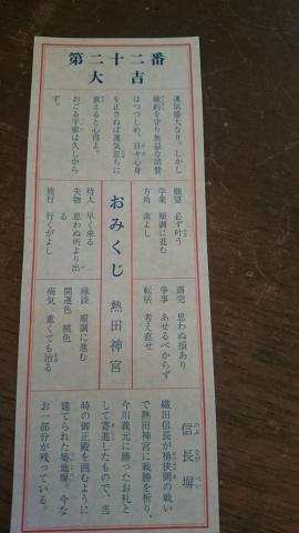 熱田神宮 (17)9:08_resized