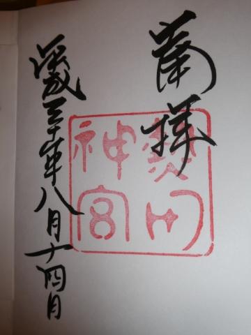 熱田神宮ご朱印 (1)