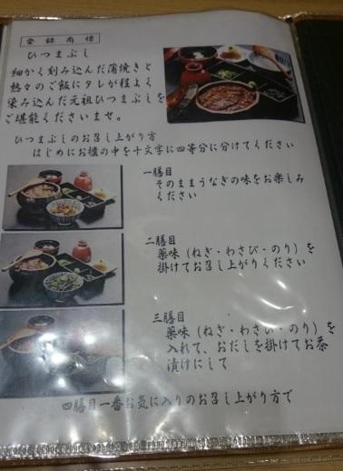 あつた蓬莱軒松阪店 (2)_resized