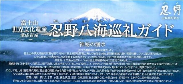 ☆忍野八海01