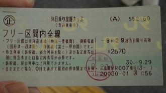 20180929甲府003