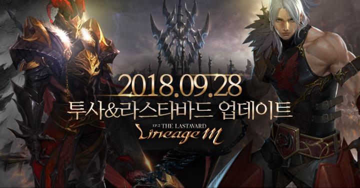 リネージュM(韓国) 7番目のクラス「闘士」追加 - MMOfan