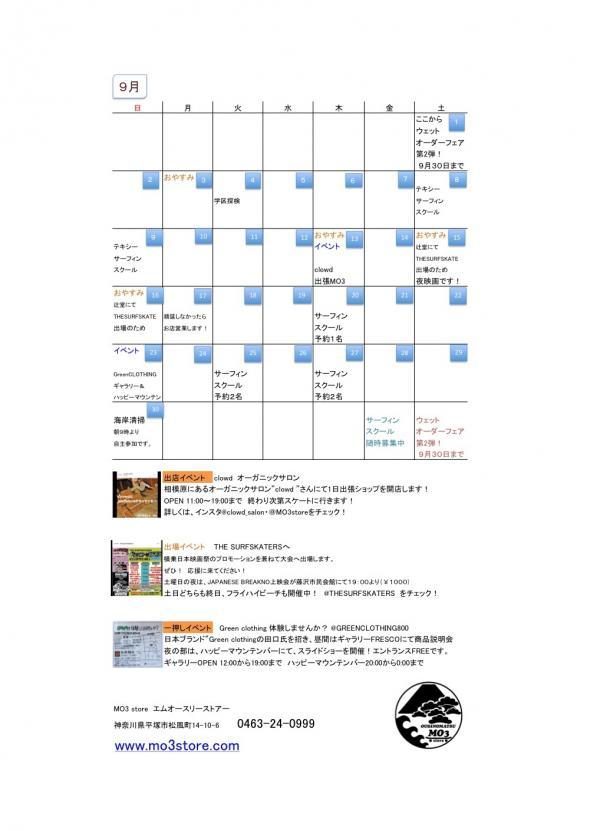 mo3カレンダー9月_convert_20180903015332