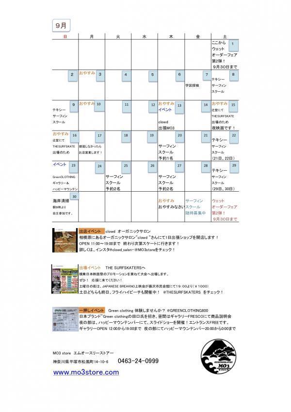 mo3カレンダー9月②_convert_20180906160129