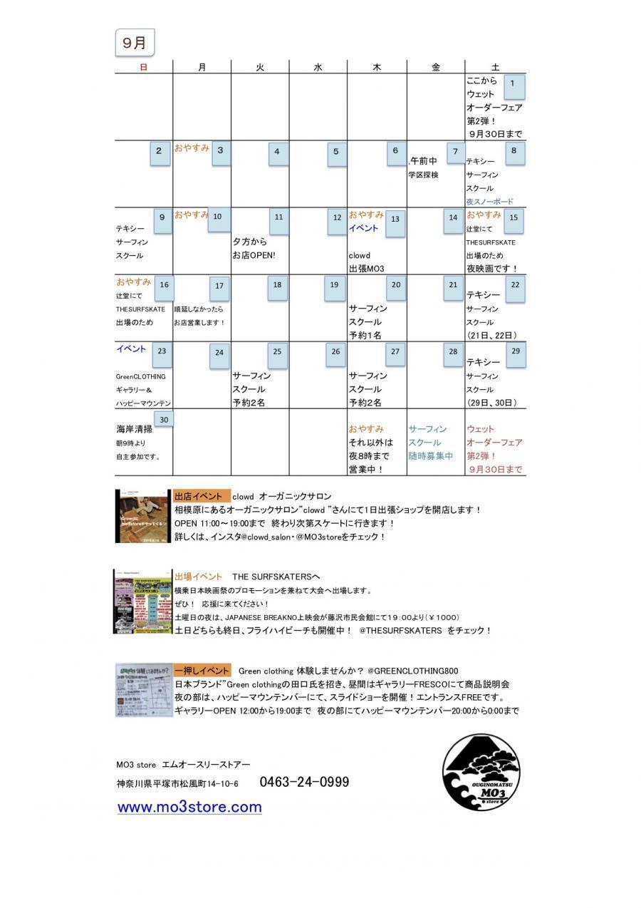 mo3カレンダー9月③_convert_20180906200417