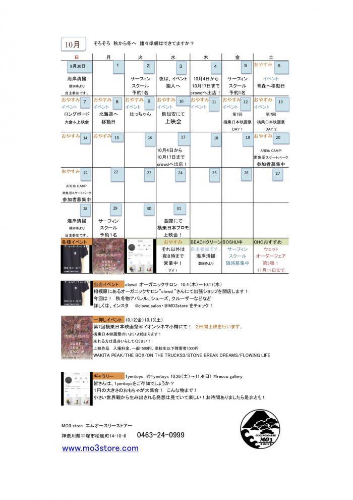 mo3カレンダー10月_convert_20180929215221