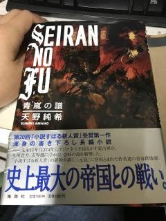 seiranofu.jpg