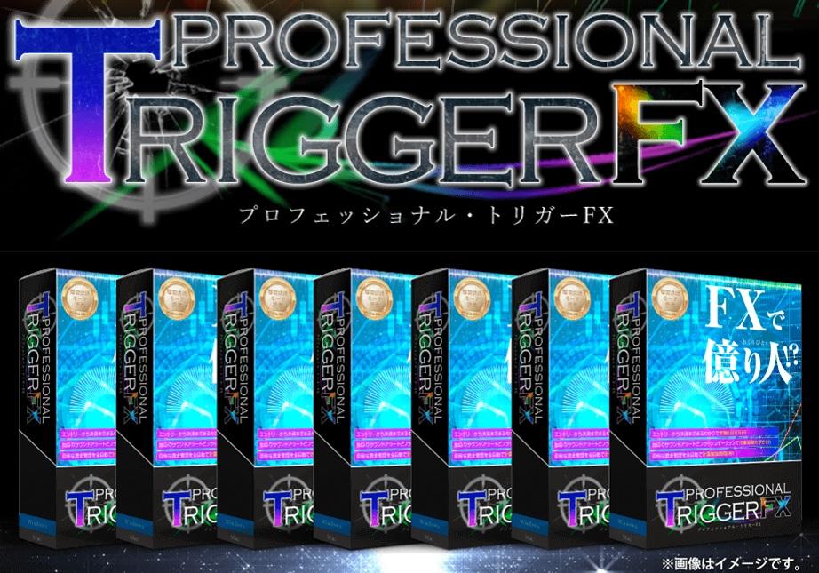 プロフェッショナル・トリガーFX