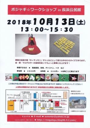 2018年10月 長浜公民館ポジャギワークショップ