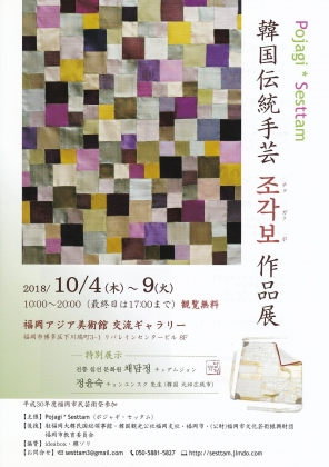 Pojagi*Sesttam韓国伝統手芸チョガッポ作品展