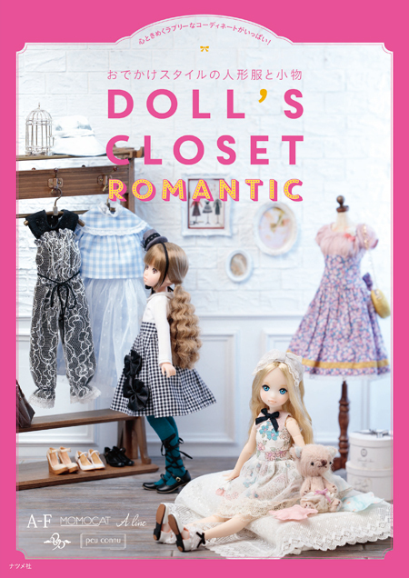 Dolls_ROMANTIC_カバー01