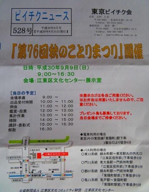 2015-01-0420180904_02.jpg