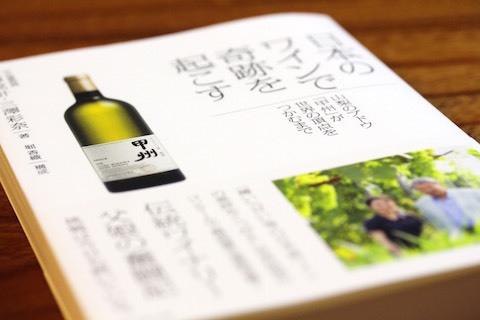 「日本のワインで奇跡を起こす」