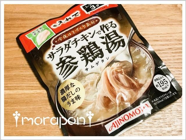 180811 参鶏湯-1