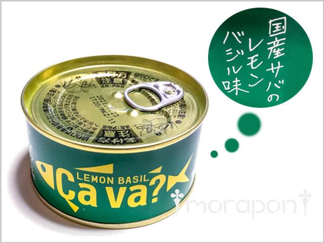 180820 サヴァ缶レモンバジル-1