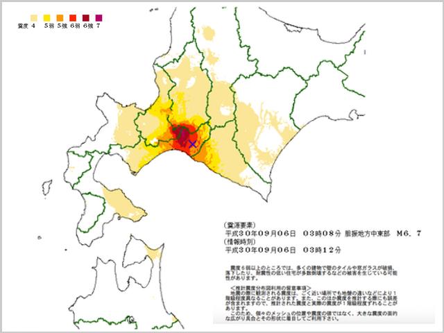 180909 札幌市の震度 判明-4