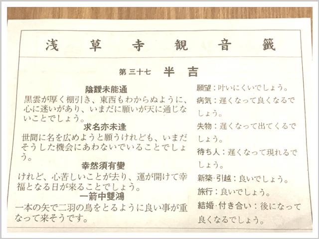 181003 浅草寺-4