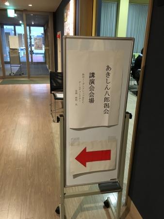 あきしん八郎潟会 006