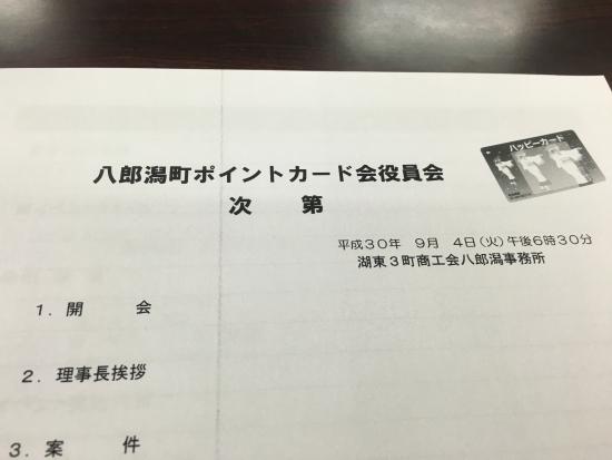 カード会役員会 003