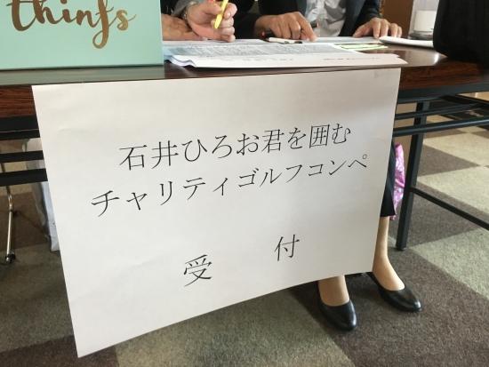 石井コンペ男鹿 002