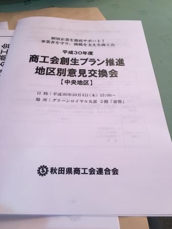 商工会創生プラン地区懇談会 014