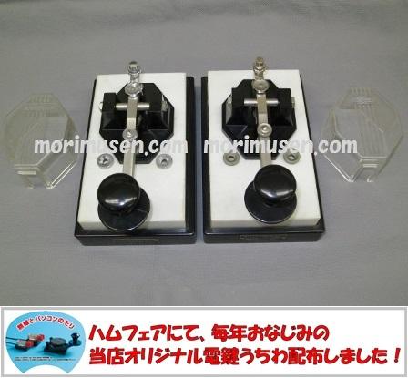 HK-1S 縦振れ電鍵