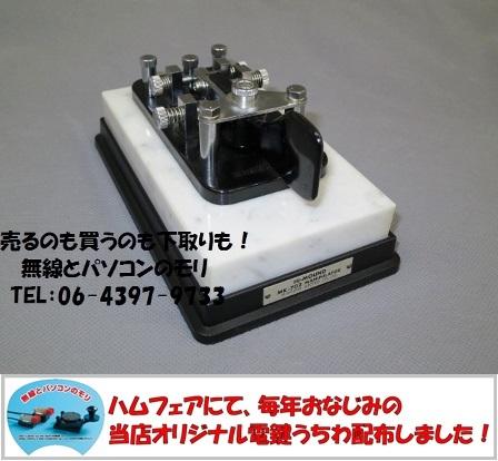ハイモンド MK-702 マニュピレーター 横振れ電鍵 HI-MOUND