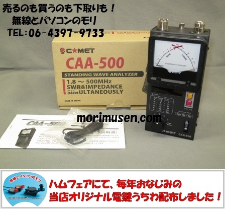 CAA-500 (CAA500)  1.8〜255MHz・300〜500MHz アンテナアナライザー コメット COMET