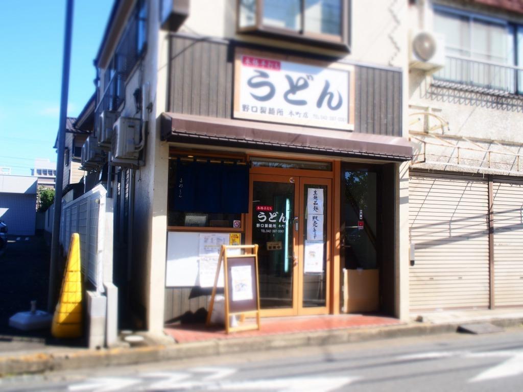 野口製麺所本町店