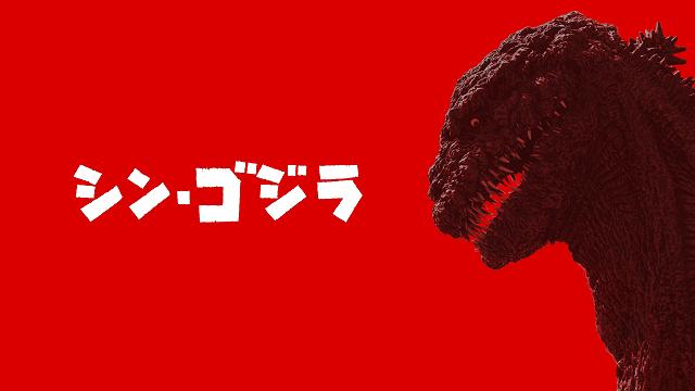 「シン・ゴジラ」(2016年)
