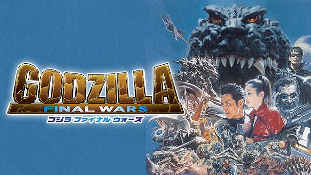 「ゴジラ FINAL WARS」(2004年)
