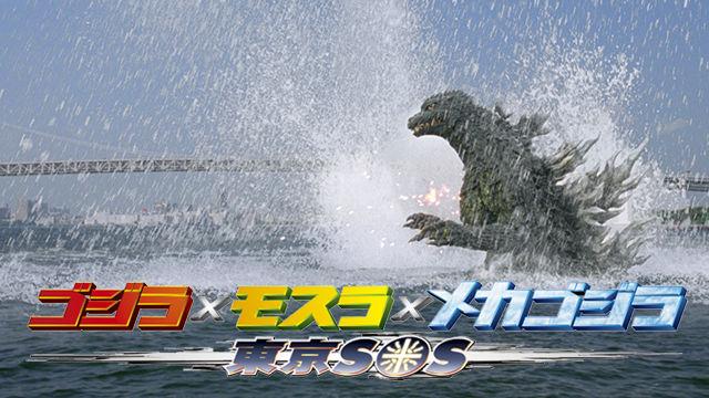 「ゴジラ×モスラ×メカゴジラ 東京SOS」(2003年)