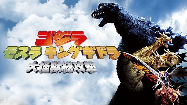 「ゴジラ モスラ キングギドラ 大怪獣総攻撃」(2001年)