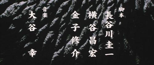 「ゴジラ モスラ キングギドラ 大怪獣総攻撃」(2001年)ゴジラ表皮タイトルバック