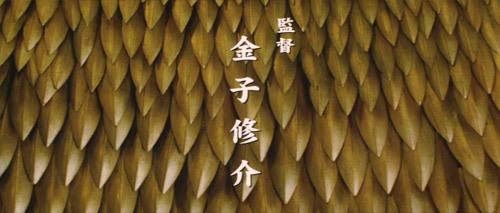 「ゴジラ モスラ キングギドラ 大怪獣総攻撃」(2001年)キングギドラ表皮タイトルバック