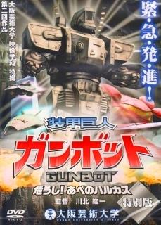 「装甲巨人ガンボット 危うし!あべのハルカス」(2014年)ポスター
