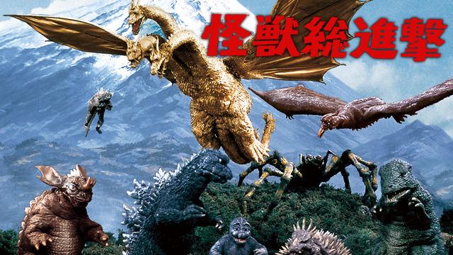 「怪獣総進撃」(1968年)