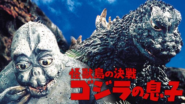 「怪獣島の決戦 ゴジラの息子」(1967年)