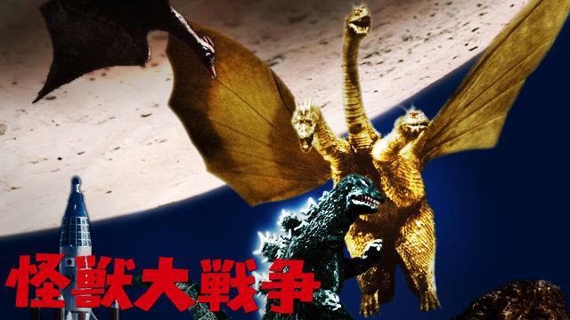 「怪獣大戦争」(1965年)