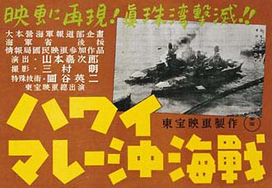 「ハワイ・マレー沖海鮮」(1942年)