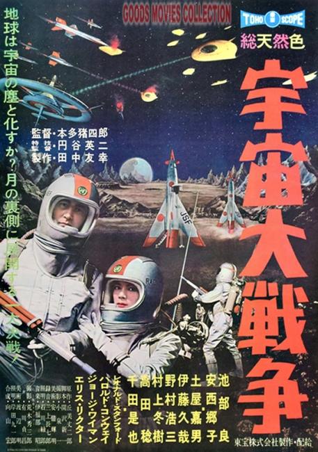 「宇宙大戦争」(1959年)