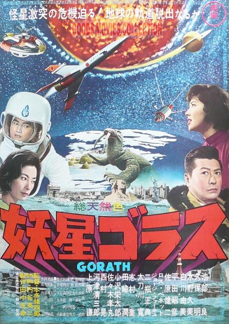 「妖星ゴラス」(1962年)