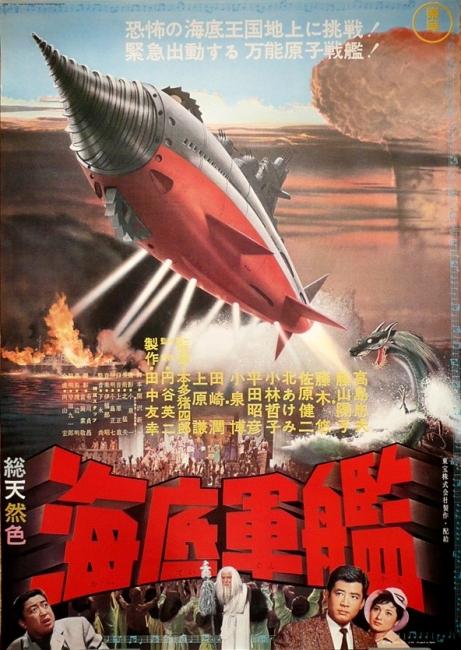 「海底軍艦」(1963年)
