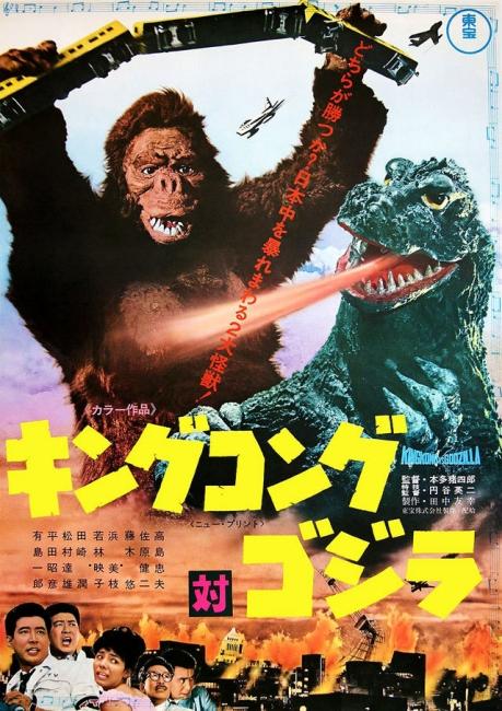 「キングコング対ゴジラ」リバイバル版(1970年)ポスター