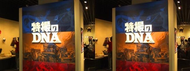 「特撮のDNA展」会場入口(交差法)