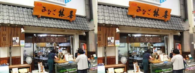 魚の棚商店街 炭焼あなご 林喜商店(交差法)